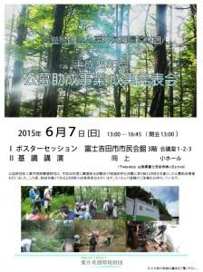 H26成果発表会ポスター