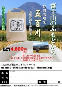 H29富士吉田五百川10kg精米