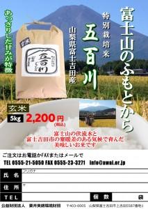 H29富士吉田五百川5kg玄米