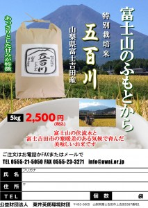 H29富士吉田五百川5kg精米