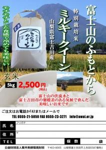 H29富士吉田ミルキークイーン5kg玄米
