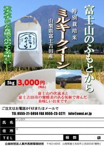 H29富士吉田ミルキークイーン5kg